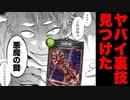 【シャドバ】おい!〝悪魔の鍵〟がガチカードになるとんでもねぇ裏技見つけたからコッソリ教えてあげるぞ!!新旧えげつない盤面オールスターヴァンプ【Shadowverse / シャドウバース】