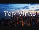 【初コンデンサーマイク】Pop Virus/星野源 by kirin【歌ってみた】