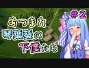 【VOICEROID実況】あつまれ 琴葉葵の下僕たち #2【Foundation】