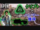 【APEX LEGENS】クリプトでハンマーを取る一番簡単なやり方【PS4/エイペックス/アデルゲームズ/AdeleGames】