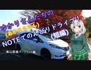 【VOICEROID車載】ゆかりさんたち(あかりちゃん)のNOTEでのんびりドライブ!