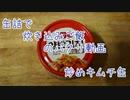 缶詰で炊き込みご飯のパクリ動画【炒めキムチ】