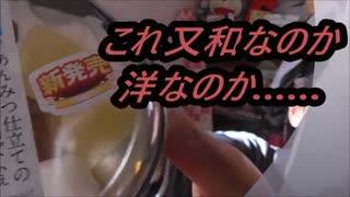 ファミリーマート 餡蜜仕立ての和パフェを食べてみた。