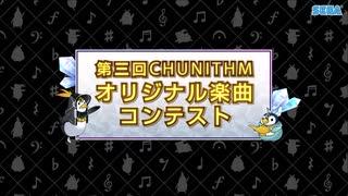 【第三回チュウニズム公募】Juggernaut. -