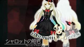 【MAYU】シャロットの姫君【オリジナル】