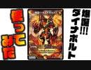 【デュエマ】未来のカード《爆誕!!!ダイナボルト》使ったら大変な事が起きた... ...【対戦】
