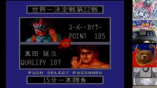 【PCエンジン】ファイヤープロレスリング3(ヒューマン 1992)★第22戦 ライガー似VS高田似●2020/05/15(金)  ●2020/04/26(日)