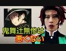 遠藤チャンネル 鬼滅の作者は悪くない!【鬼滅の刃「紅蓮華」...