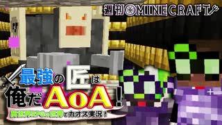 【週刊Minecraft】最強の匠は俺だAoA!異世界RPGの世界でカオス実況!#23【4人実況】