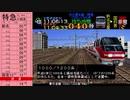 【ゆっくり実況】電車でGO!名鉄編の全ダイヤクリアを目指す Part 2