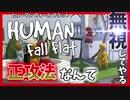 4人によるフニャフニャ爆笑プレイ!!!【HUMAN fall flat】#1