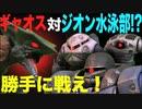 ギャオスvsモビルスーツ隊【特撮フィギュア動画】