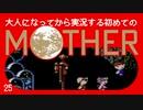 卍【大人になってから実況する初めてのマザー】25(ch限定)