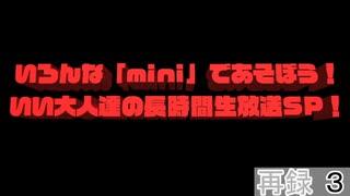 【緊急特番】いろんな「mini」であそぼう! いい大人達の長時間生放送SP! 再録part3
