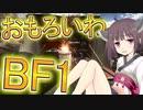 【BF1】ぼいろかったからまうすすべらんわ -BF1も買ってしまったん-【Part8】