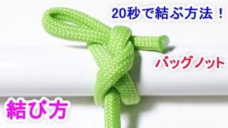 【解きやすくてキャンプでも便利に使える 最強結び】バッグノットの結び方!