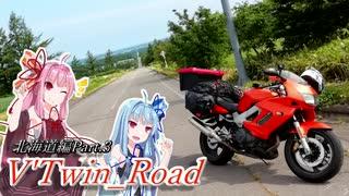 【ボイロ車載】V'Twin_Road北海道編Part.3「二人楽しく一人旅」