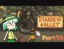 【ゆっくり実況】まったり牧場生活リターンズ#16【StardewVal...