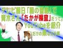 #668 テレビ朝日「朝の番組」で青木さん「たかが検査」だって。YouTubeを紹介するだけの楽なお仕事|みやわきチャンネル(仮)#808Restart668