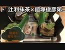 ミスタードーナツ×辻利宇治抹茶×鎧塚俊彦コラボ第二弾と復刻パイをサクッと食べてみた