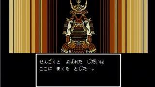 ファミコン【不如帰】津軽で飢饉に耐える! 5(終)