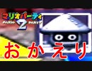 【2人実況】無限ループって怖くね?【マリオパーティ2】#03