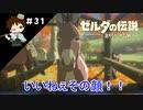 【実況】マスターモードでやりこみサバイバル生活!! Part31 【ゼルダの伝説 BotW】