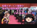 桜姫とゆっくり霊夢の萌えスロ歴史講座 その7 天使と楽園がやってきた
