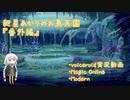 【MtGモダン】紲星あかりのお魚天国 #6 〜番外編〜