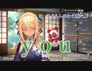you(作詞:癒月/dai・作曲:dai)/不知火フレア