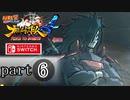 【ナルティメットストーム4】忍道を貫く者 part6