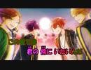 【ニコカラ】花鳥風月《浦島坂田船》うらたぬきVer -4