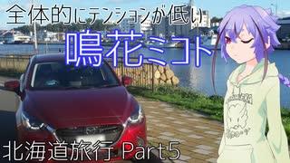 全体的にテンションが低い鳴花ミコトの北海道旅行 Part5