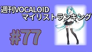 週刊VOCALOIDマイリストランキング #77