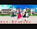 【東方MMD】ナイト・オブ・ゲッダン☆