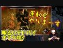【DbD】高森奈津美、謎の縛りプレイでうめく【明るいデドバイ...