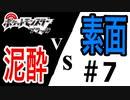 【ポケモンBW】泥酔ボケ実況VS素面ツッコミ解説 #7