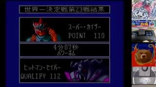 【PCエンジン】ファイヤープロレスリング3(ヒューマン 1992)★第23戦 ライガー似VSベイダー似●2020/05/15(金)  ●2020/04/26(日)