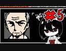 【オリキャラ実況】黒髪眼鏡と「血塗られた天女伝説」#5