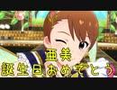 【亜美誕】日刊 我那覇響 第2447号 「Flyers!!!」 【ミリシタ】