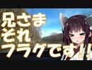【VOICEROID車載】北海道ドライブ記録簿 国道39号線Part4【ゆづきずきりマキ】
