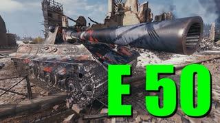 【WoT:E 50】ゆっくり実況でおくる戦車戦Part726 byアラモンド