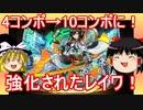 【パズドラ】 ピィチャレンジLv3 強化されたレイワで遊ぼう!