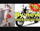 Japanese girl going to buy new motorbike.【Husqvarna 701SUPERMOTO】納車動画英語吹き替え
