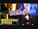 【DbD】高森奈津美、三宅麻理恵と『Dead by Daylight』を全力で楽しむ【明るいデドバイ#09】