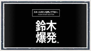 ◆鈴木爆発 実況プレイ◆part1