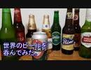 【呑む】世界のビール