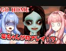 【GO HOME(単発)】琴葉姉妹の単発ホラーゲーム紀行#3【VOICER...