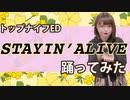 【トップナイフ】STAYIN' ALIVE踊ってみた【おうち時間】【かるた】