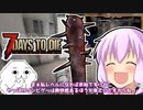 【7 Days To Die】撲殺天使ゆかりの生存戦略α18.4(b4) 43...